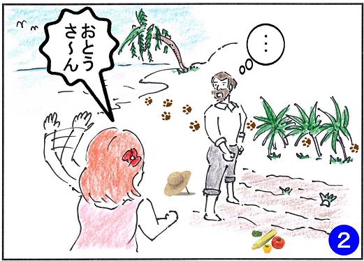 ふしぎな島のフローネ②.PNG