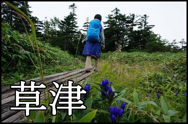 タイトル草津.JPG