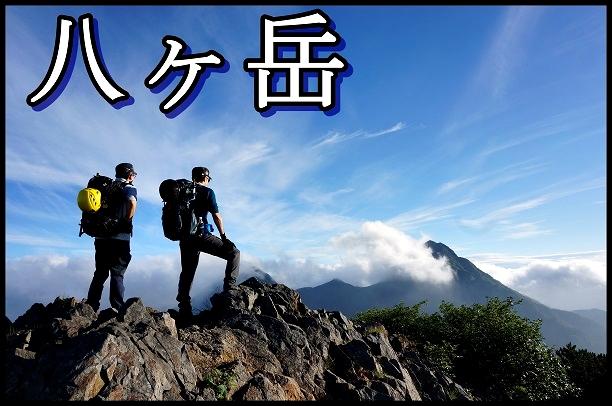 八ヶ岳タイトル表紙.JPG