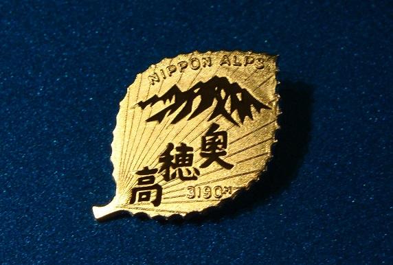 奥穂高岳山バッジ.JPG