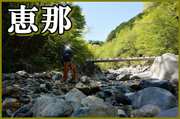 恵那山表紙.JPG
