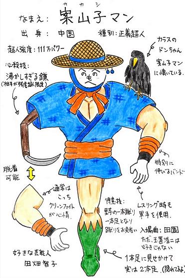 案山子マン.PNG