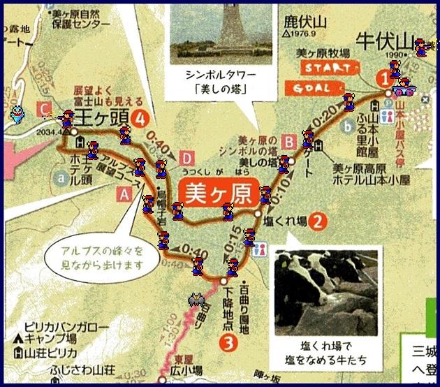 美ヶ原地図.jpg