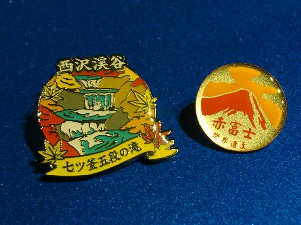 西沢渓谷・富士山_山バッジ.JPG