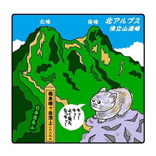 鹿島槍ヶ岳.png