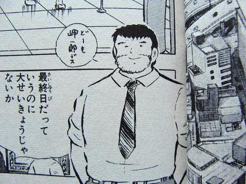 岬ネタ 003.jpg