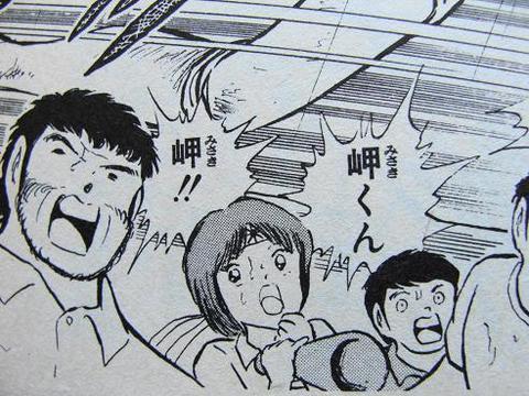 岬ネタ 008.jpg